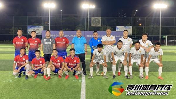 贵阳市企事业单位八人制 厨非·红钻3-6黔灵FC