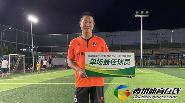 贵阳市企事业单位八人制 金华园恒禹顺5-1平坝远航