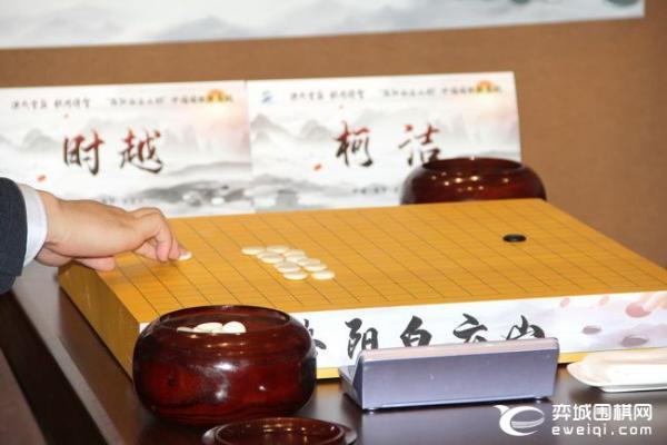 棋圣战决赛举行开棋仪式 三番棋首局柯洁执黑对时越