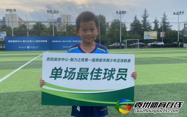 贵阳市青少年足球联赛 耀辉18-2黔之星U7