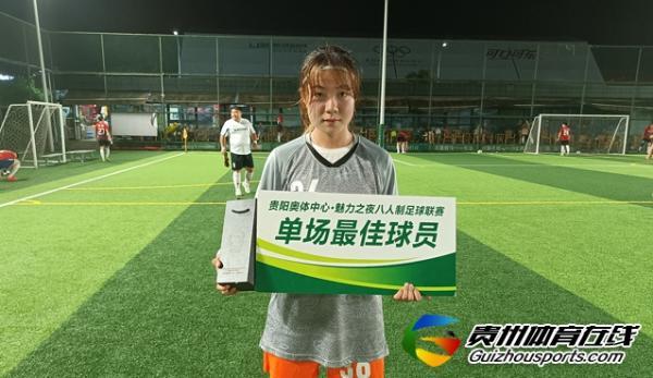 贵阳市企事业单位八人制 平坝风暴3-3諾克设计女队