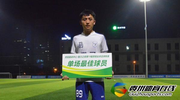 幽灵3-2风尚国旅 田野获评本场最佳球员
