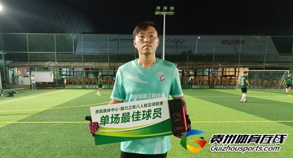 贵阳市企事业单位八人制 南国雪狼1-1鼎欣前程