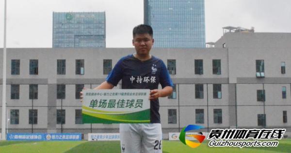 中持·劲嘉汽修5-3藤酿·黔灵FC 黄成逆上演帽子戏法