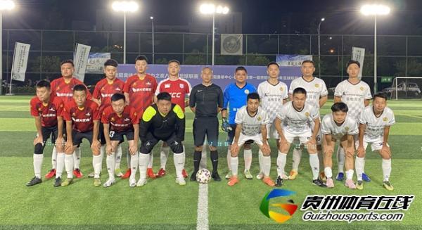 贵阳市企事业单位八人制 鋒火轮名车3-4黔灵FC