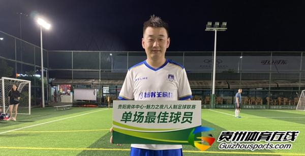 贵阳市八人制足球乙级联赛 蹴鞠0-2星四聚联