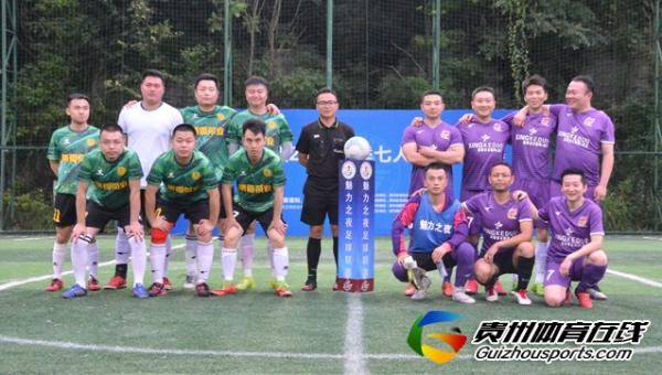 魅力之夜2021赛季7人制足球夏季联赛 星客多·风云7-5风升FC