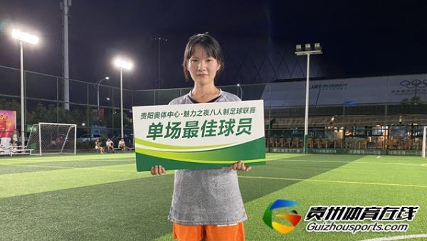 贵阳市企事业单位八人制 諾克设计女队4-2金华园恒禹顺
