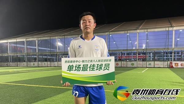 贵阳市企事业单位八人制 天天FC2-4南国雪狼