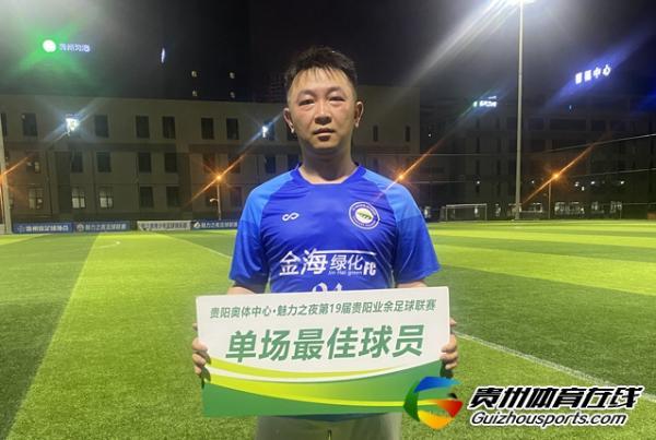 金海绿化2-2西江传说 陈学武进球获评最佳