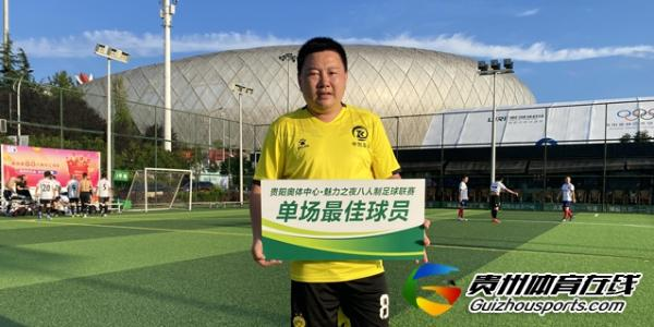 贵阳市八人制足球乙级联赛 零距离1-5腾辉泰市政