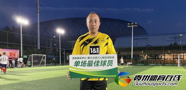 贵阳市八人制足球乙级联赛 黔西Mei文化1-1蹴鞠