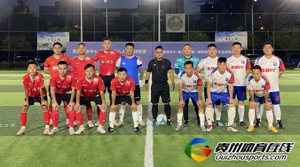 贵阳市八人制足球乙级联赛 茅台王子ofc2-0赤麟FC