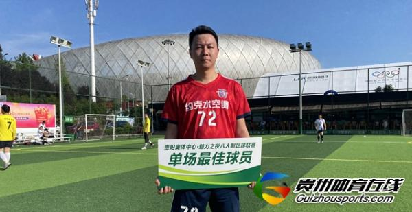 贵阳市八人制足球乙级联赛 星四聚联2-5豪横暖通8900联队