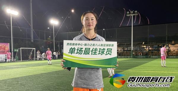 贵阳市企事业单位八人制 超高压贵阳局5-5諾克设计女队