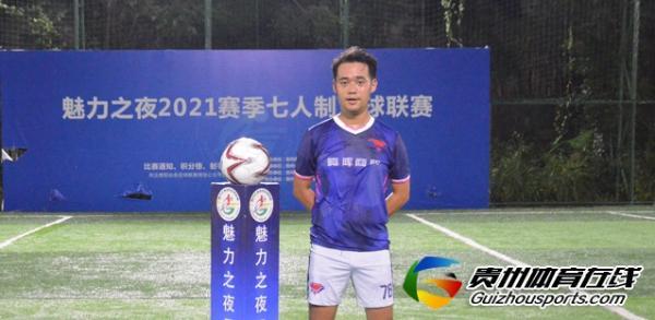 魅力之夜2021赛季7人制足球夏季联赛 日立电梯1-8腾晖商贸