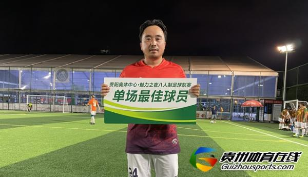 贵阳市企事业单位八人制 红色希望2-0天天FC
