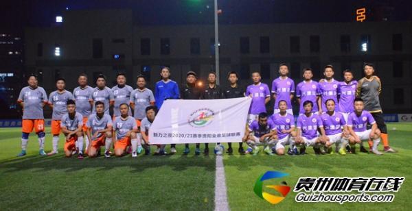 风尚国旅1-3福电98二队 简舟宇进球获评最佳