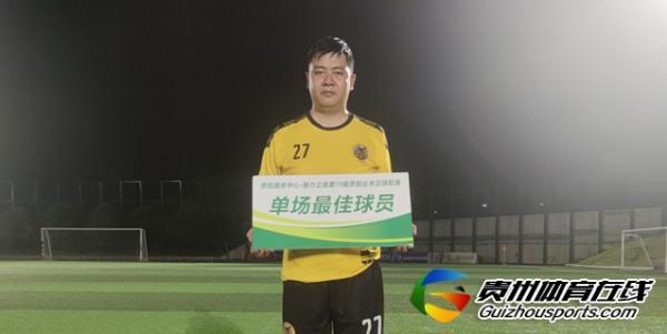 宏桥乐友1-2大黄蜂 黄东东进球获评最佳