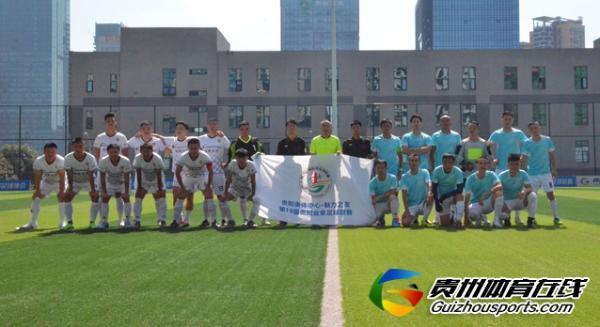 藤酿·黔灵FC2-0绿茵兄弟2008 姚深洋进球获评最佳