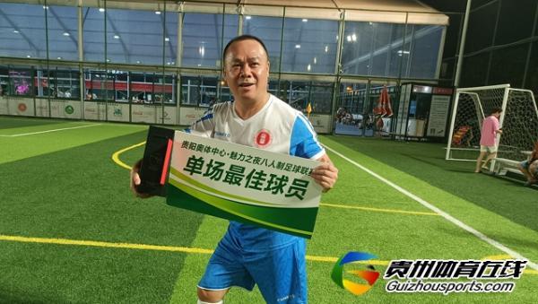 贵阳市企事业单位八人制 贵州康络维八方聚6-2平坝风暴