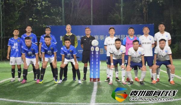 魅力之夜2021赛季7人制足球夏季联赛 林城青联7-3笑沧海