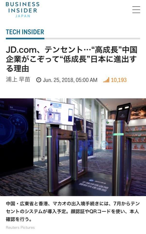 京东、腾讯、iTutorGroup为何瞄准日本市场?