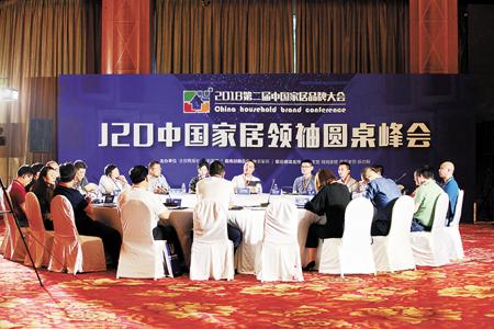 第二届中国家居品牌大会揭晓33个获奖榜单