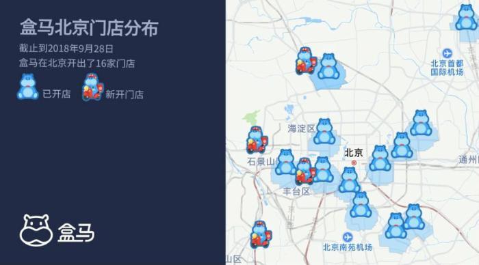 盒马鲜生北京再开4家店 初步实现主城六区全覆盖