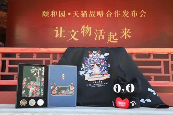 天猫联姻颐和园 推动文化消费升级