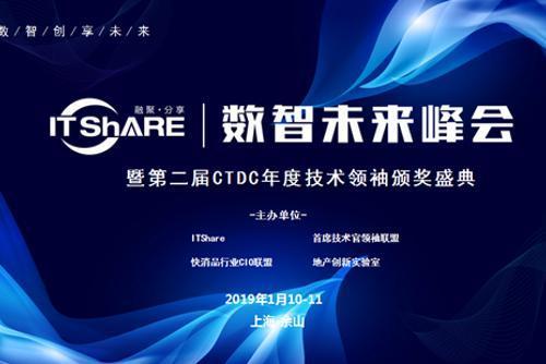 ITShare数智未来峰会暨第二届CTDC年度技术...