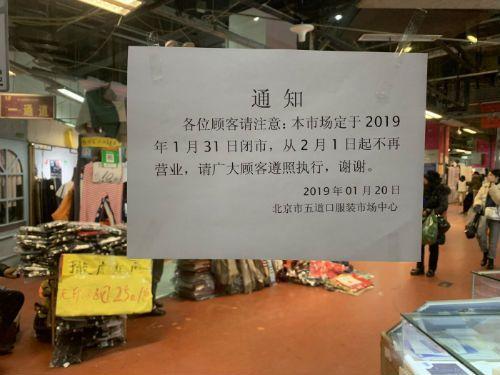 商业空白待填补 两家批发市场将在月底闭市