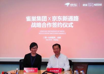京东新通路引入雀巢旗下6个品牌 提升电商专供品丰富度