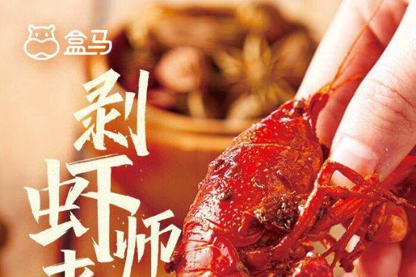 """小龙虾消费提前升温 盒马鲜生招聘剥虾师要求""""只剥不..."""