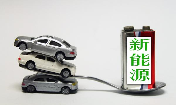 发改委等三部门:鼓励二手车业务,各地不得对新能源汽车实行限行、限购