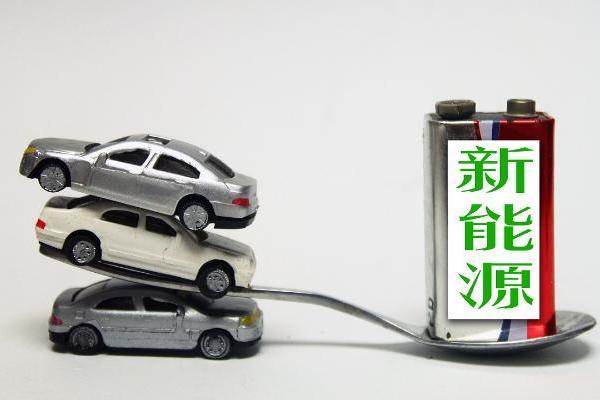 发改委等三部门:鼓励二手车业务,各地不得对新能源汽...