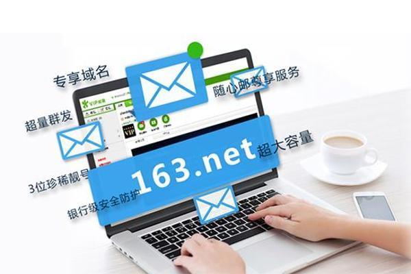 163net邮箱注册前的重要提醒