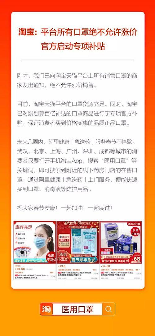 """""""新型肺炎"""":电商平台确保口罩不涨价,浙江省""""口罩""""""""呼吸防护""""企业最多"""
