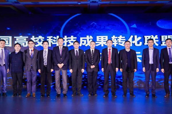 """中国高校科技成果转化联盟正式成立,""""科转云""""正式发..."""