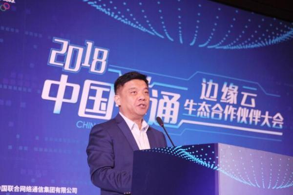 """联通邵广禄:边缘云是优化移动互联网体验""""最后一公里"""""""