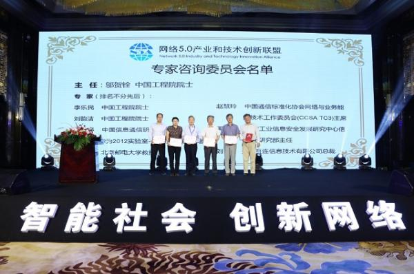 网络5.0产业和技术创新联盟成立:拨开未来网络迷雾 支撑数字经济智能社会发展
