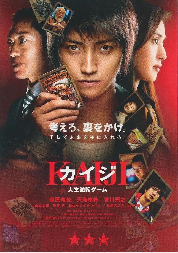 日本改编的电影《赌博默示录》海报 《动物世界》不仅是全新的类型片,从剧情上来讲,国产片中也找不到可以类比的,它其实有一点像《大逃杀》或者《饥饿游戏》。 主角郑开司是一个穷途末路的小镇青年,工作是在游戏城里扮小丑,供客人合影。下班后,还要去医院照顾卧床多年的植物人妈妈。有个青梅竹马的女朋友,但一直没钱娶人家。生活本就艰辛了,偏偏他又被发小将家中唯一的房产给骗走。走投无路之下,郑开司登上了一艘叫做命运号的游轮。游轮上的乘客都是和他一样债台高筑的LOSER,他们此行的目的只有一个,通过游戏来偿还债务。 正如