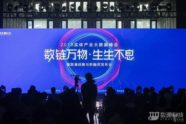 """首发丨数澜科技获1.45亿元A轮融资,""""平台+行业""""助力产业大数据服务"""