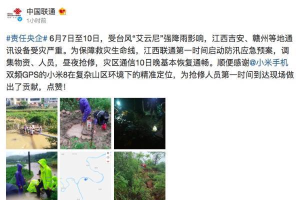 """中国联通点赞小米8双频GPS精准定位:为台风""""艾云..."""