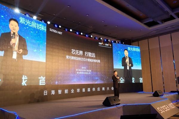 携手伙伴共赢智能物联 目标50%模组市占率:日海智能全球首届供应商大会在沪召开