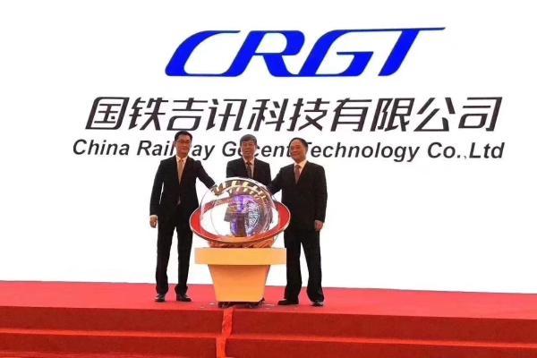 吉利、腾讯与中铁合资成立国铁吉讯,腾讯占股10%