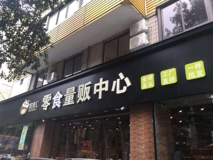 从电商代运营到无界代运营,京拍档要做生鲜全渠道品牌