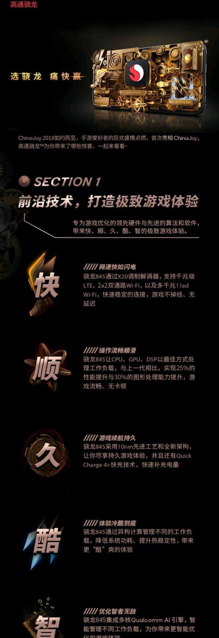 """高通首秀China Joy 骁龙845助力游戏体验不再""""吊车尾"""""""