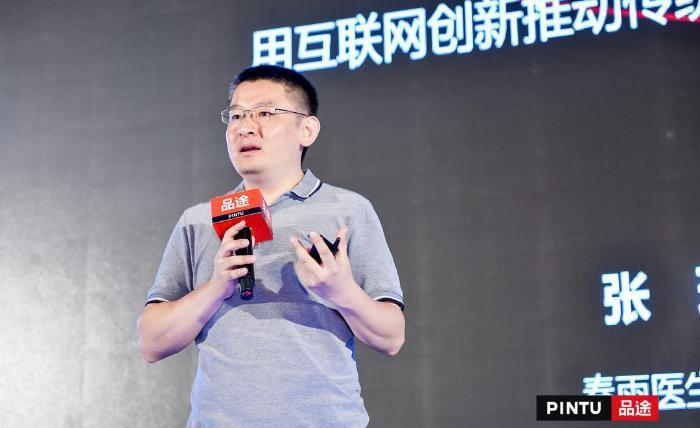 春雨医生CEO张琨:用互联网创新推动传统医疗服务转型升级