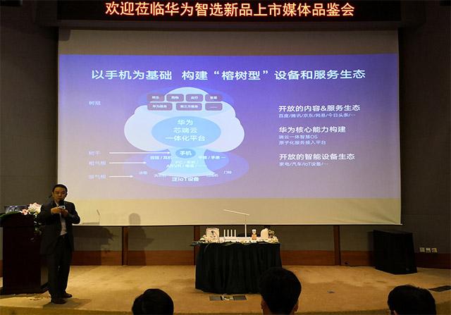 """发布""""华为智选""""新品 成立""""方舟实验室"""":华为目标3-5年打造千亿智能家居生态"""